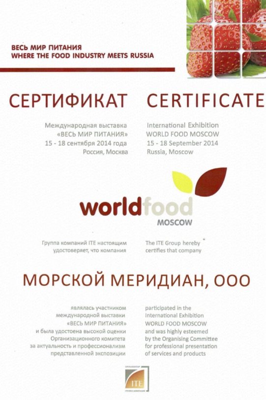 Worldfood 2014