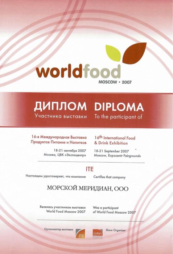WorldFood 2017