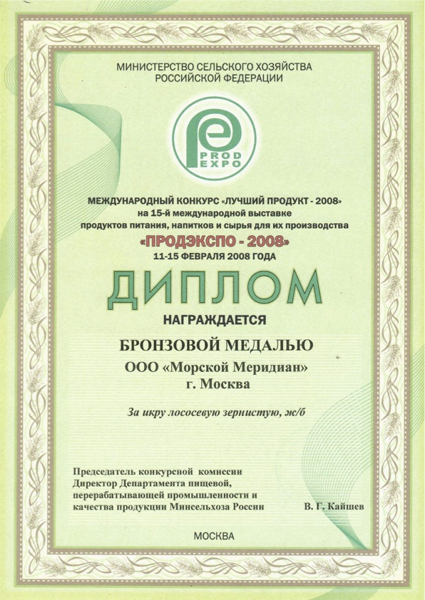 Продэкспо 2008