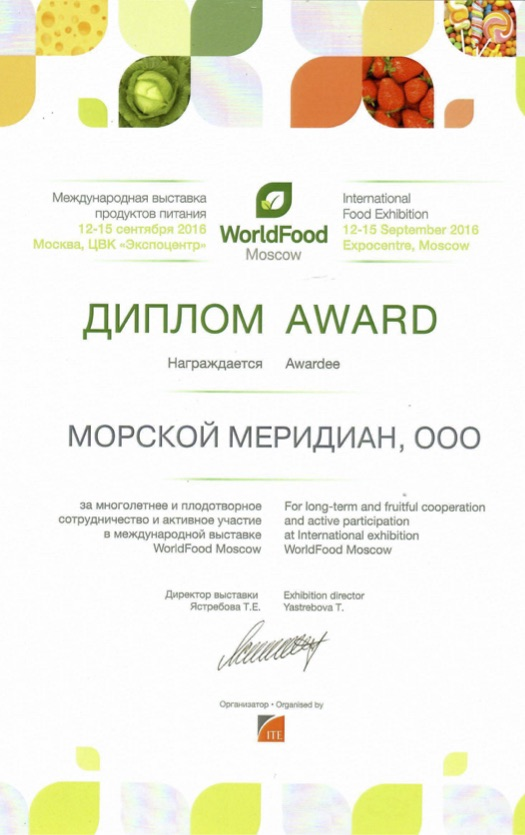 Worldfood 2016