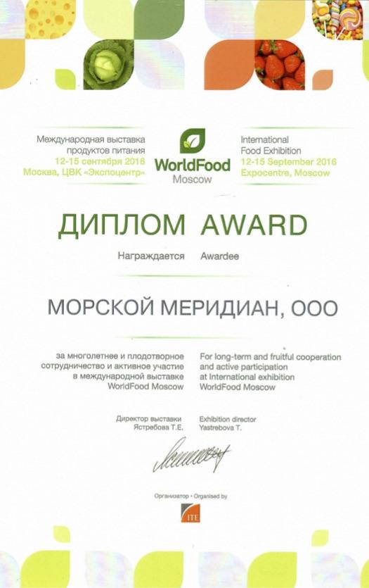 Worldfood 2016